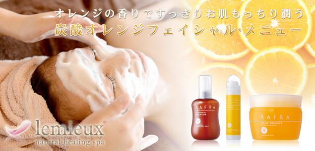 炭酸オレンジフェイシャル/新宿・代々木・初台のアロマオイルを使った女性専用リラクゼーション・マッサージサロン