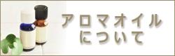 新宿 フェイシャル マッサージ 女性専用リラクゼーション|アロマオイルについて