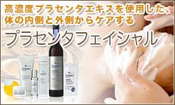 新宿 フェイシャル マッサージ 女性専用リラクゼーション|プラセンタフェイシャルメニュー