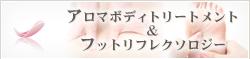 新宿 フェイシャル マッサージ 女性専用リラクゼーション|アロマボディ&フットリフレ