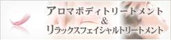 新宿 フェイシャル マッサージ 女性専用リラクゼーション|アロマボディ&リラックスフェイシャル
