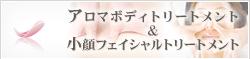 新宿 フェイシャル マッサージ 女性専用リラクゼーション|アロマボディ&小顔フェイシャル