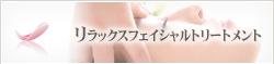 新宿 フェイシャル マッサージ 女性専用リラクゼーション|リラックスフェイシャルトリートメント