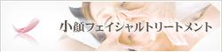 新宿 フェイシャル マッサージ 女性専用リラクゼーション|小顔フェイシャルトリートメント