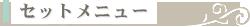 新宿 フェイシャル マッサージ 女性専用リラクゼーション|headline_set
