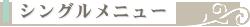 新宿 フェイシャル マッサージ 女性専用リラクゼーション|headline_single