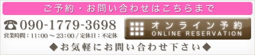 オンライン予約はこちら/新宿・代々木・初台のアロマオイルを使った女性専用リラクゼーション・マッサージサロン
